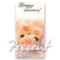 Kiev, Card ''The best regards in day of wedding''