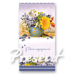 Kiev, Card ''Happy birthday''